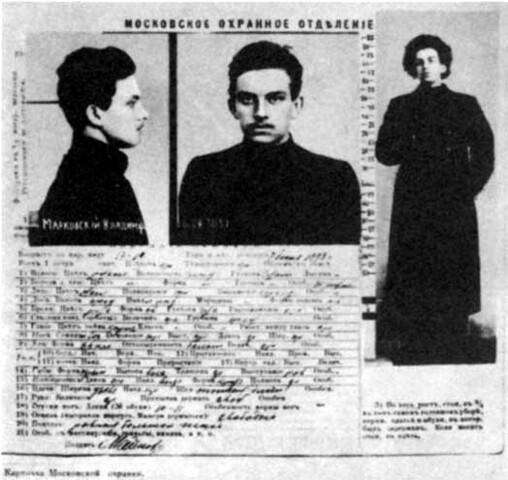 Краткая биография Маяковского.