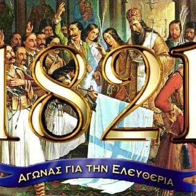 αγώνας για την ελευθερία (1814 - 1830) timeline