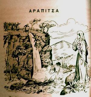 Καταστροφή της Νάουσας - Αραπίτσα