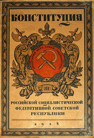 Primera constitución de URSS