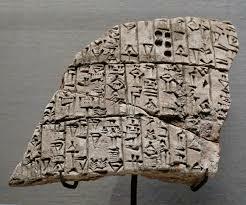 Código de Urukagina (Mesopotamia).