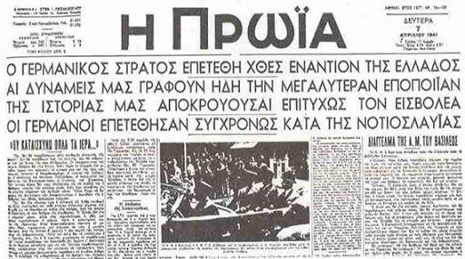Επίθεση γερμανικών δυνάμεων στην Ελλάδα