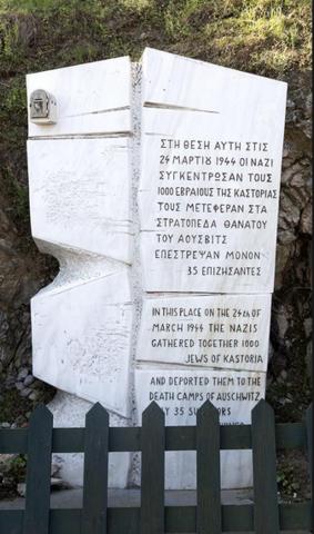 Σύλληψη των Εβραίων της Καστοριάς