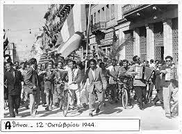 Απελευθέρωση της Αθήνας