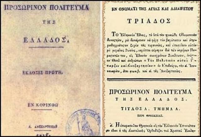 1822 Προσωρινόν Πολίτευμα της Ελλάδος