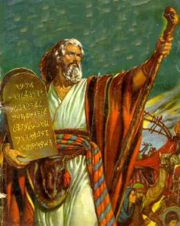Hebreos (1200 a.C.)