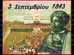 3 Σεπτεμβρίου  1843