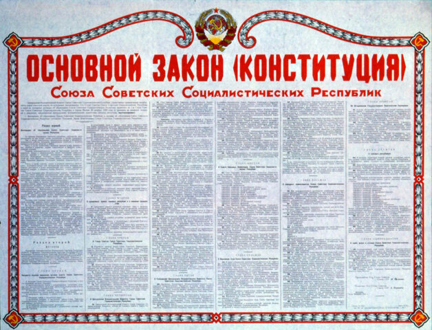 Aprobación de la primera Constitución de la URSS