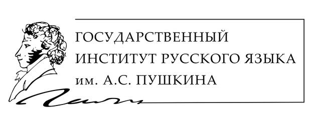 Институт русского языка им. А.С.Пушкина