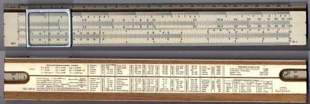 логарифмическая линейка, первое устройство, сделавшее вычисления быстрыми и получившее широкое распространение.