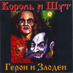 Альбом герои и злодеи.