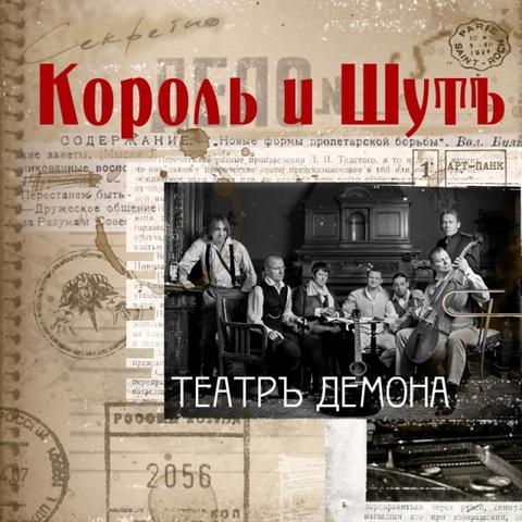 Альбом Театръ демона