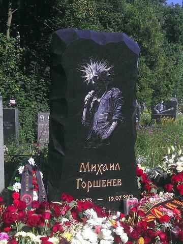 Смерть Михаила Горшенёва и распад группы