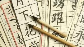 Escritura, Caligrafía , Libros , Invención del papel y la imprenta china y japonesa. (GRUPO 2) timeline