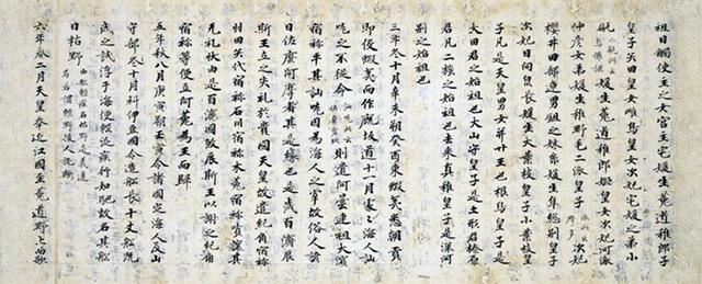 La escritura en el periodo Nara de Japon