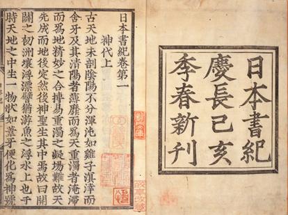 Literatura en Periodo Heian de Japón