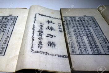 Literatura China; Dinastía Ming
