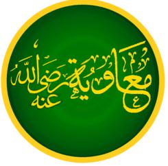 Muawiya ibn Abi Sufyán.(602-680)(Reinado: 661-680). Fund. Califato Omeya.