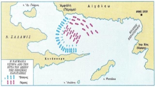 480 π.Χ.