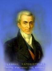 1828: Ιωάννης Καποδίστριας