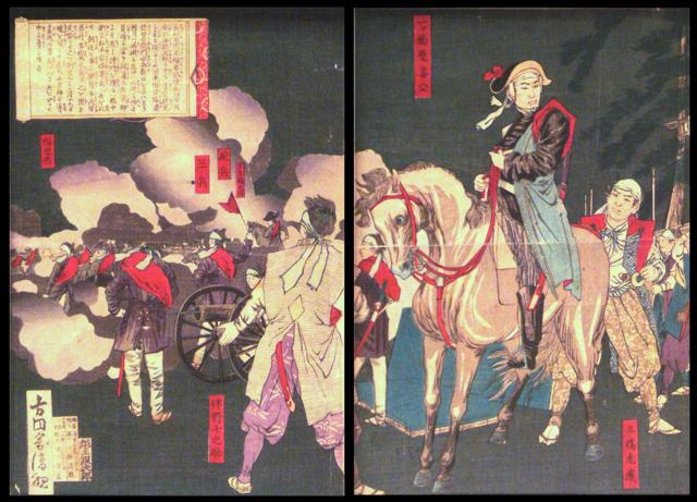 Guerra Boshin (Período Meiji)