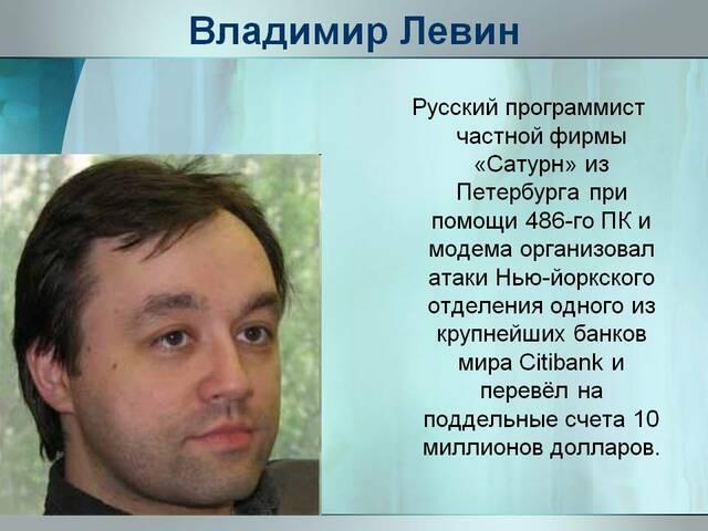 25-летие + Владимир Левин