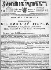 1905 Russian Revolution and October Manifesto