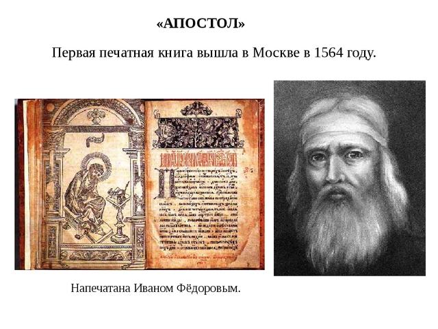 """Апостол"""