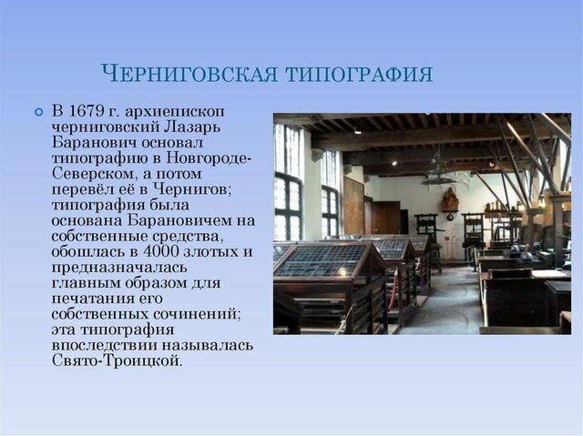 Черниговская типография