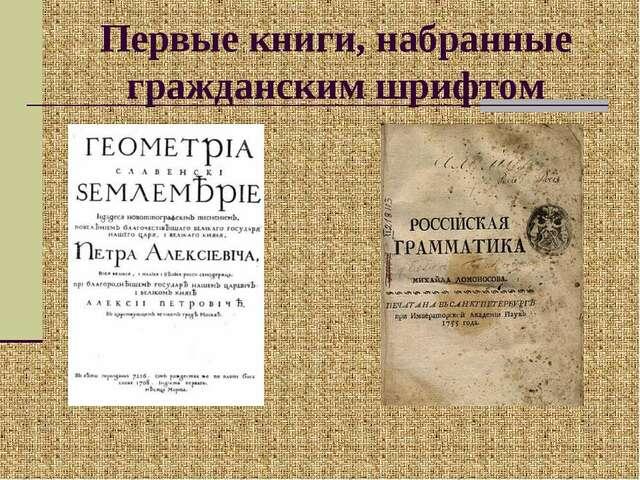 Первые книги, напечатанные гражданским шрифтом (1)