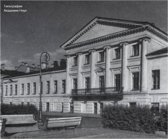 Типография при Академии наук