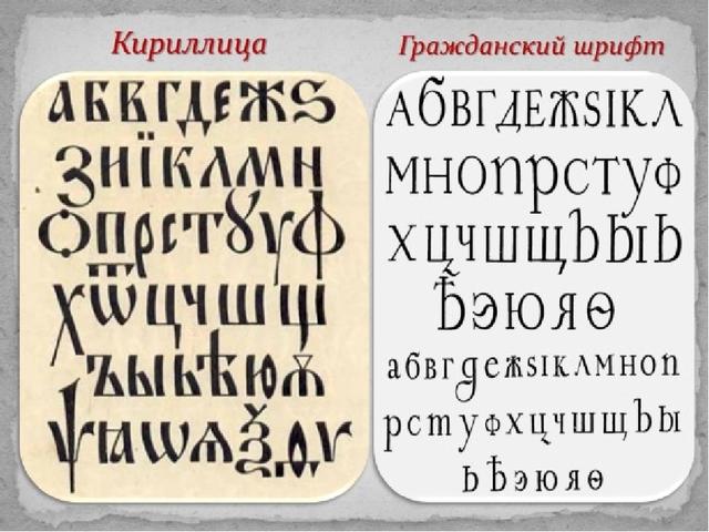 Исключительно гражданский шрифт