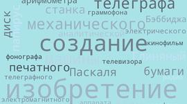 Акулова-Предыстория информатики timeline