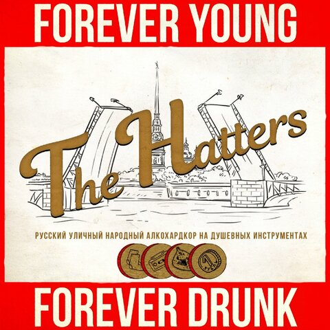 «Forever Young, Forever Drunk»