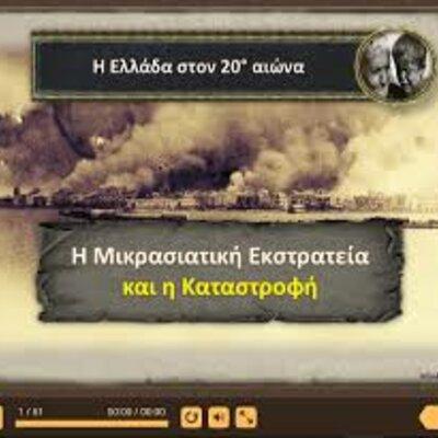 Η Ελλάδα στον 20ο  αιώνα ΜΕΡΟΣ Β΄  timeline