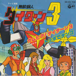 The Unchallengeable Daitarn 3