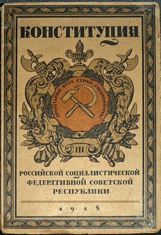 Constitución de la URSS