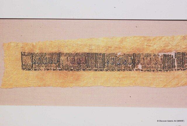 Fragmento de seda (Museos Nacionales de Escocia). (Procedencia:Tumba en Durunka (Egipto).