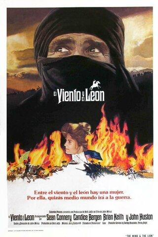 Filming of the movie 'El viento y el león'