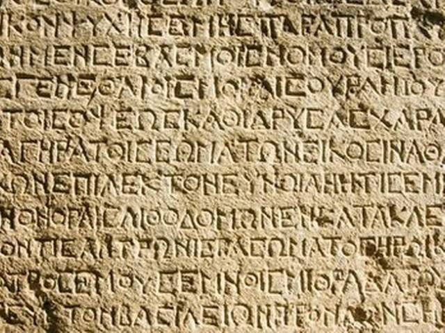 Surgimiento de la escritura, la moneda y la polis