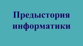 Рожина_Предыстория информатики timeline