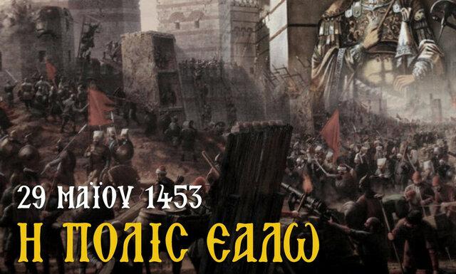 Η ΑΛΩΣΗ ΤΗΣ ΠΟΛΗΣ ΤΟ 1453
