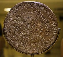 Глиняный диск