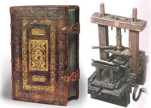 Открытие первой типографии в России