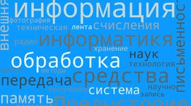 ЛИХАЧЕВА_Предыстория информатики timeline