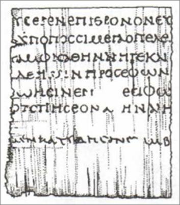 Отрывок из поэмы «Илиада» древнегреческого поэта Гомера (I-II ВЕКА)
