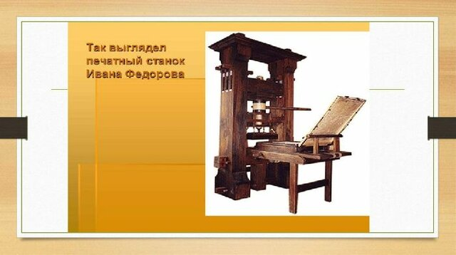 Появление печатного станка на Руси