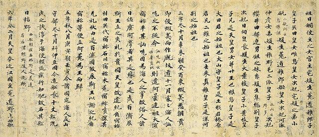 Adaptation de l'ecriture chinoise par le Japon