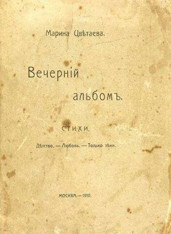 Напечатала в Товариществе типографии А. И. Мамонтова за свой счёт первый сборник стихов — «Вечерний альбом»