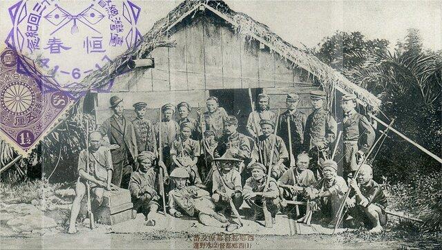 La expedicion Japonesa a Taiwán